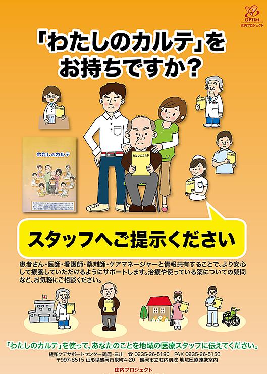 【制作事例】デザイン:ポスターキャラクターイラスト作成