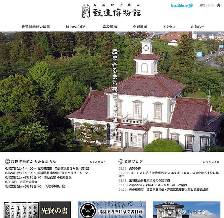 【制作事例】WEBサイト:致道博物館様