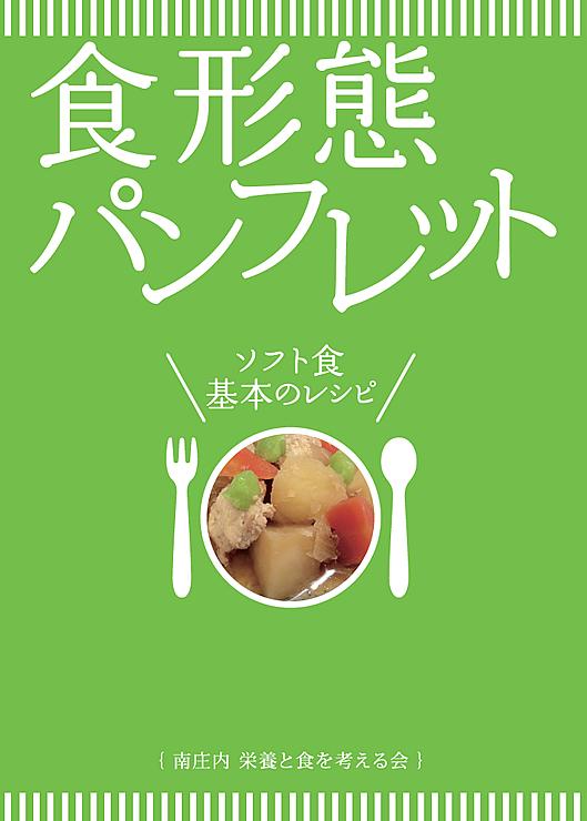 【制作事例】デザイン:食形態パンフレット