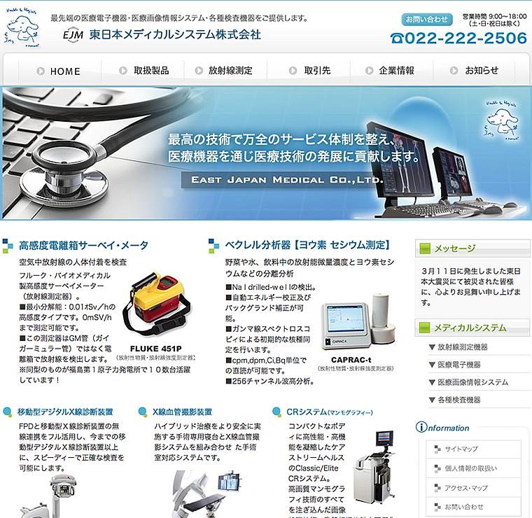 【制作事例】WEBサイト:企業PRサイト