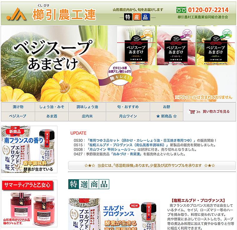 【制作事例】WEBサイト:特産品ECサイト