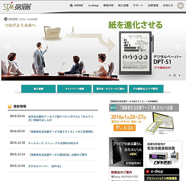 【制作事例】WEBサイト:企業サイト