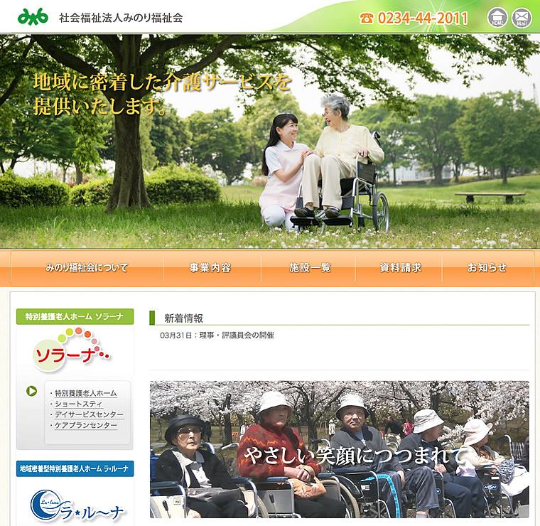 【制作事例】WEBサイト:介護福祉サイト